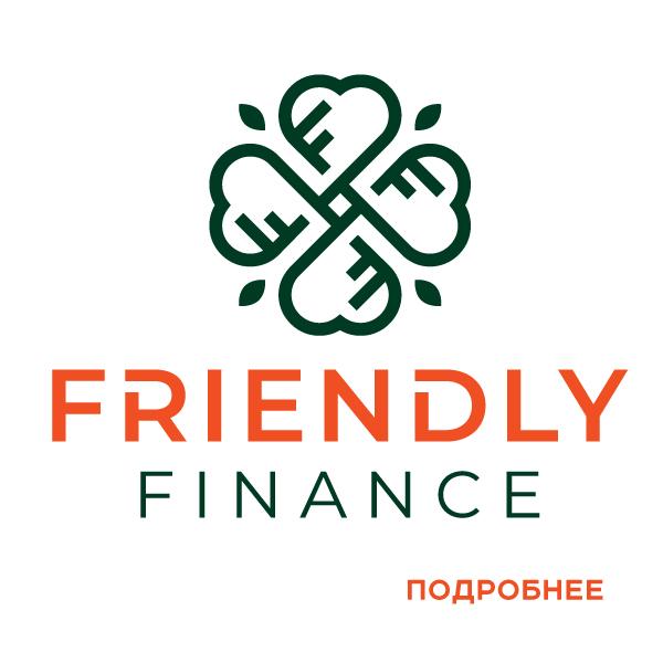 FRIENDLY FINANCE (логотип для финансовой компании)