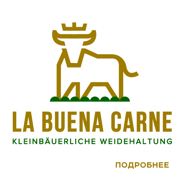 LA BUENA CARNE (мясная продукция)