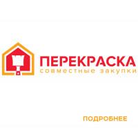ПЕРЕКРАСКА (магазин совместных закупок)
