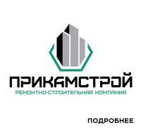 Прикамстрой (ремонтно-строительная компания)