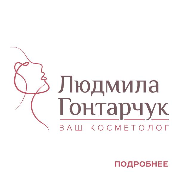 ЛЮДМИЛА ГОНТАРЧУК (салон красоты)