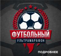 Логотип, фирменный стиль для футбольного ультрамарафона