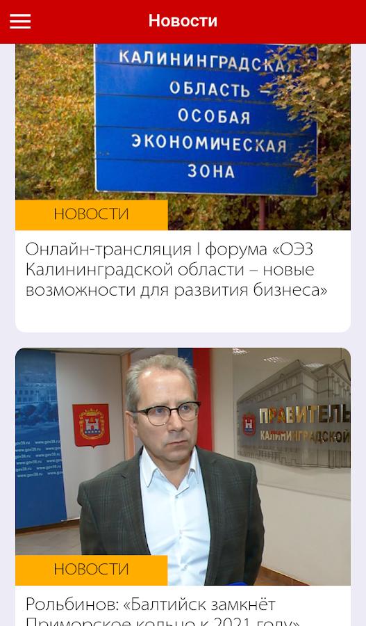 Kalinin.grad - доступ к новостям Калининграда
