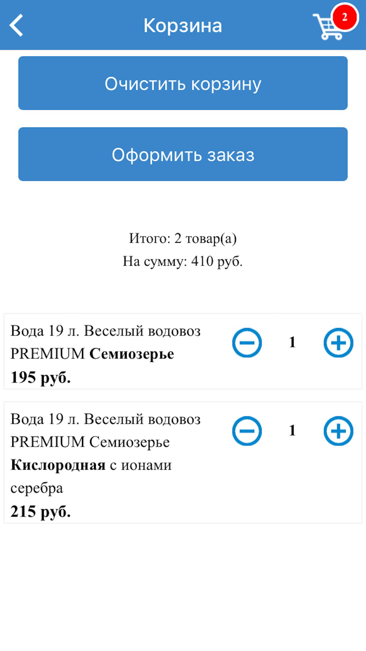 Веселый Водовоз - заказа воды в Санкт-Петербурге