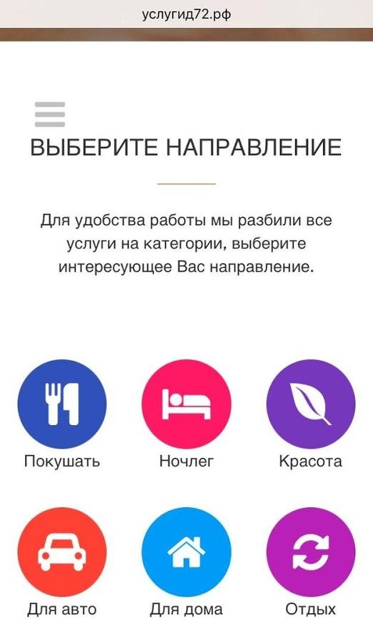 Услугид72 - услуги г. Тюмени