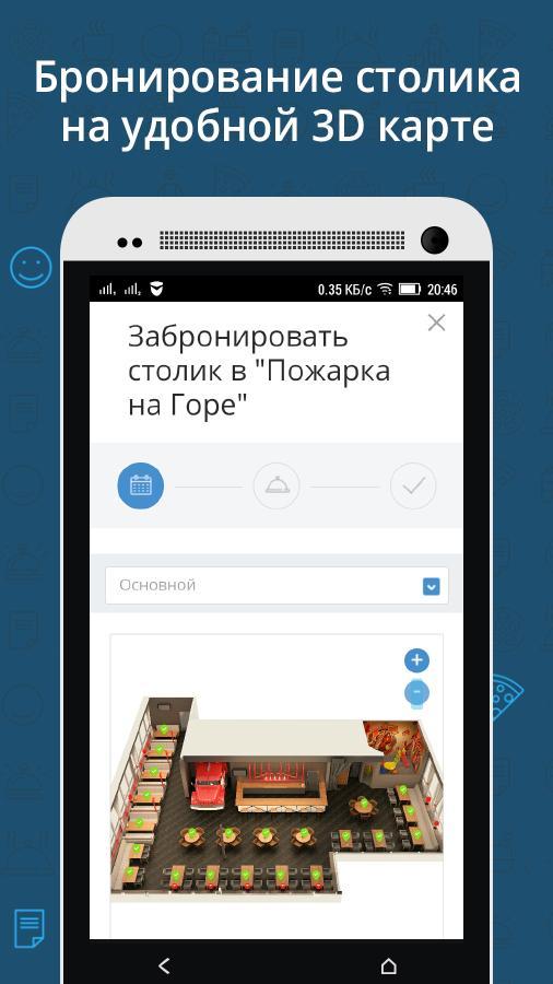 MyRezerv - система онлайн-бронирования