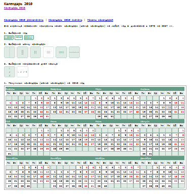 Форимрование календаря