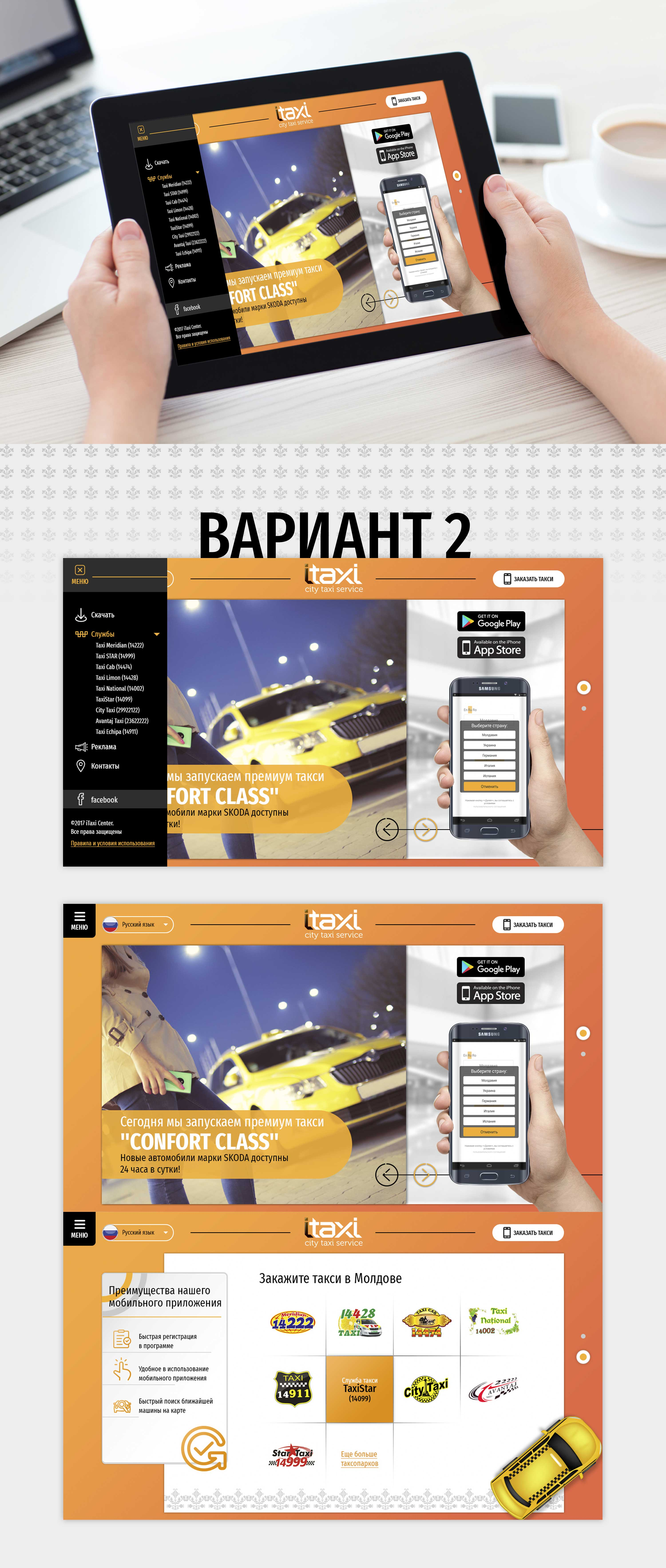 Редизайн сайта www.itaxi.md фото f_2355999d3bd38c60.jpg