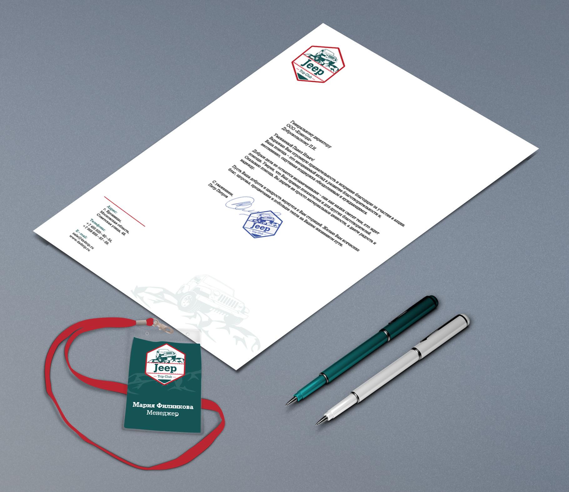 Создать или переработать логотип для Jeep Trip Club фото f_570542e77d40acba.jpg