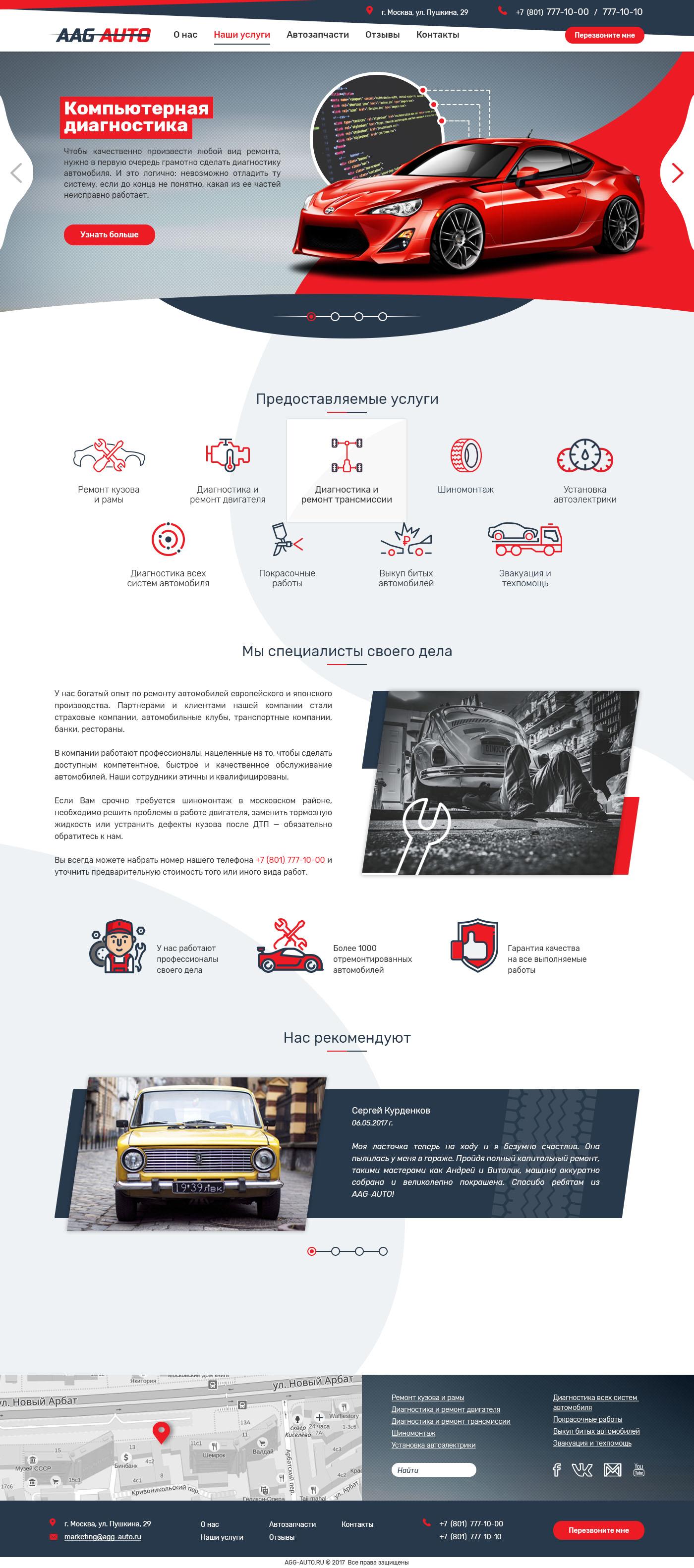 Дизайн сайта автосервиса фото f_7185913e314560b1.jpg