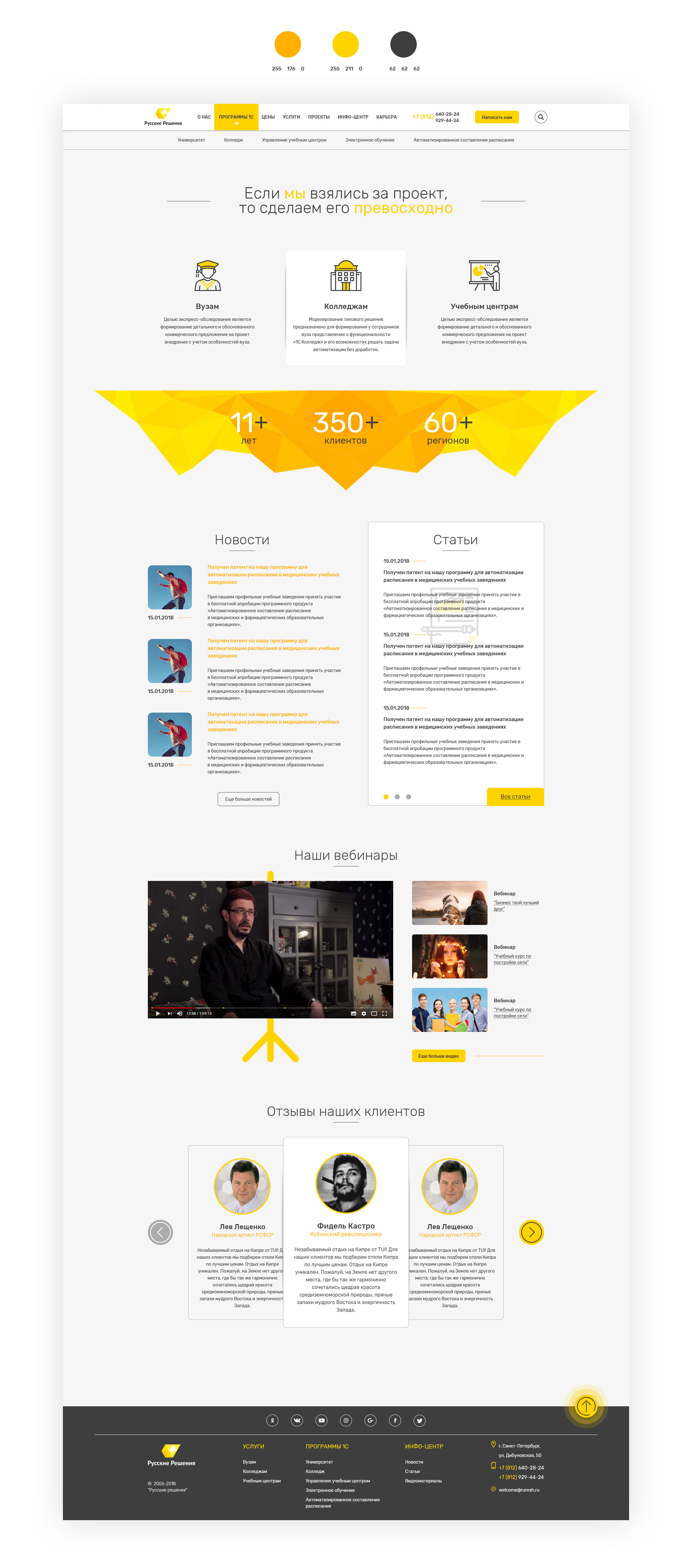 Дизайн главной страницы сайта фото f_9085a5dc53dcb907.jpg