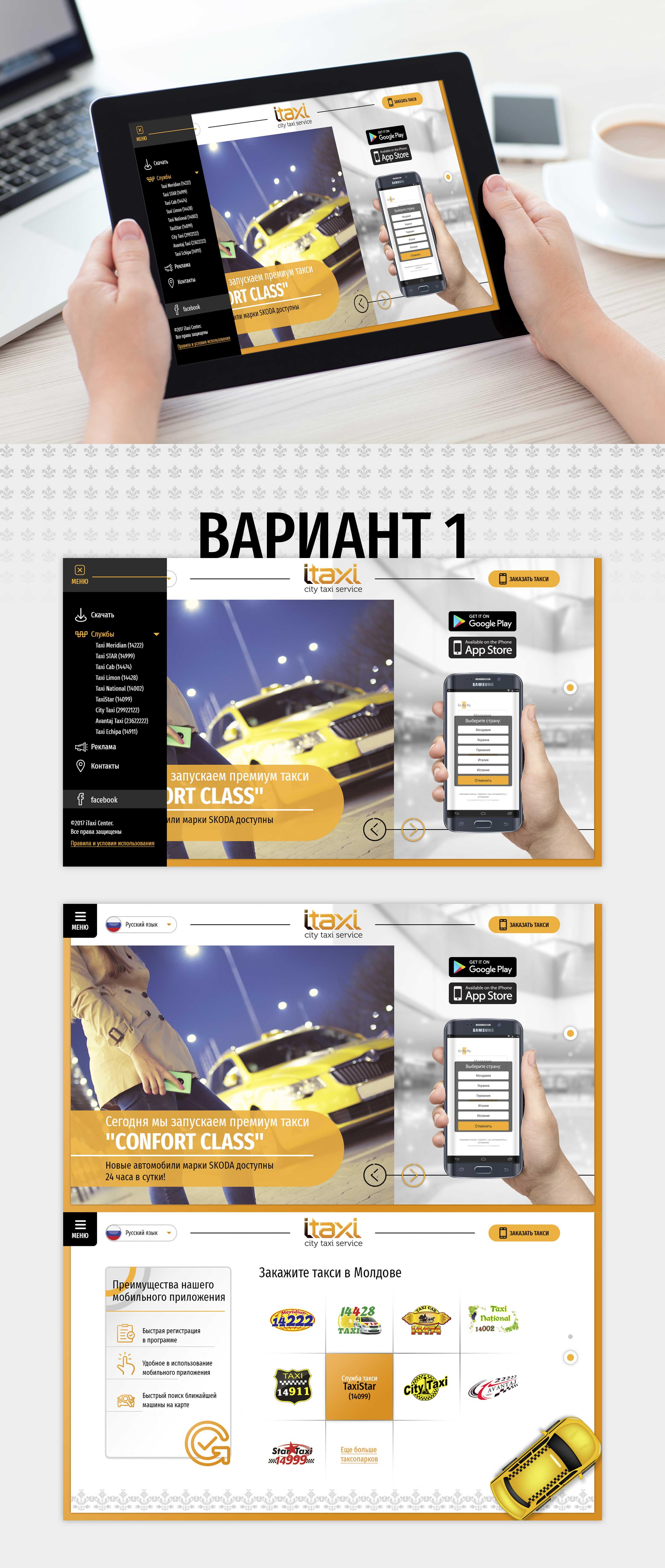Редизайн сайта www.itaxi.md фото f_9885999d3a1a9a1c.jpg