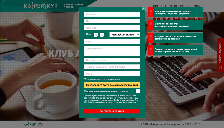 Kaspersky - верстка сайта для розничных продавцов