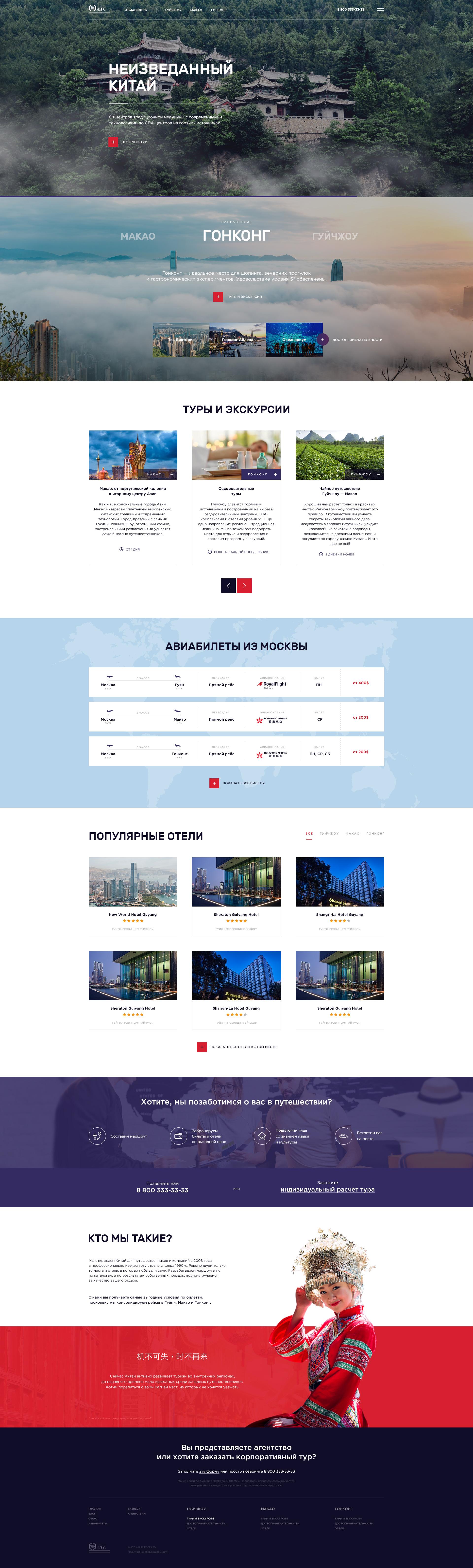 Сайт о турах в Китай