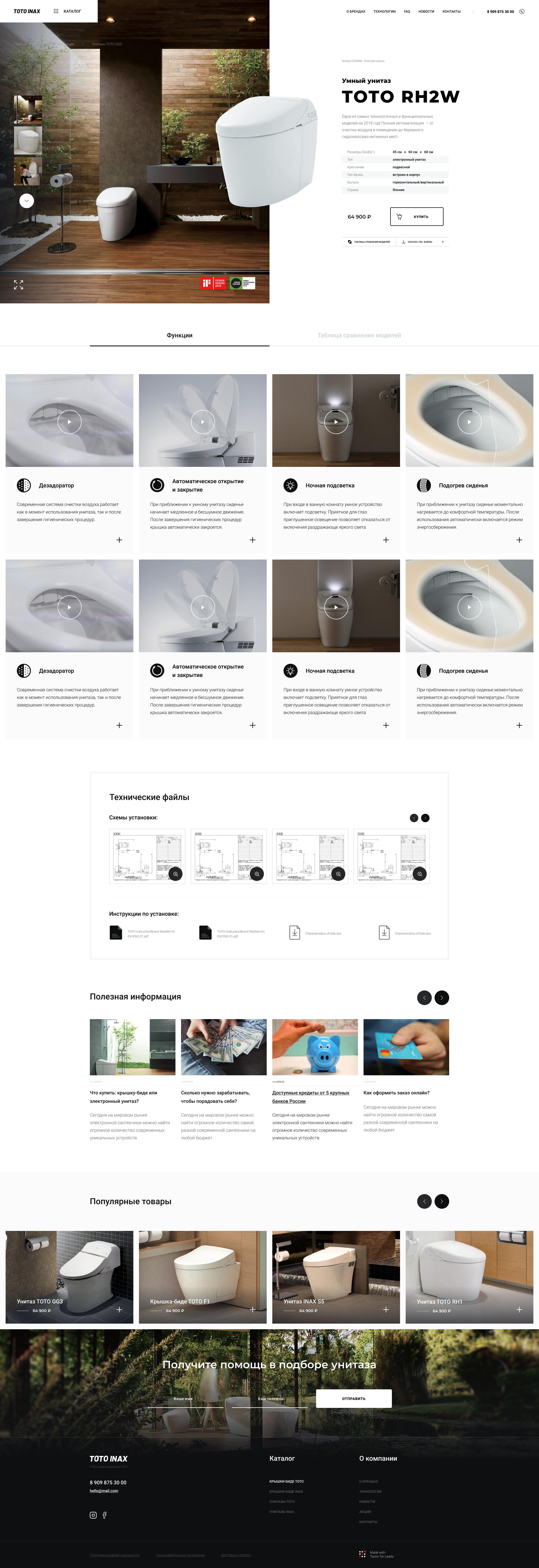 TotoInax - сайт японских премиальных биде