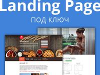 Landing page под ключ за 5 дней с уникальным дизайном и pixelperfect версткой