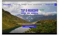 LP Абхазия, уникальная анимация! Туризм