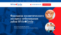 LP WhiteSmile, анимация