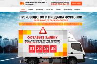 LP Продажа грузовиков, анимация