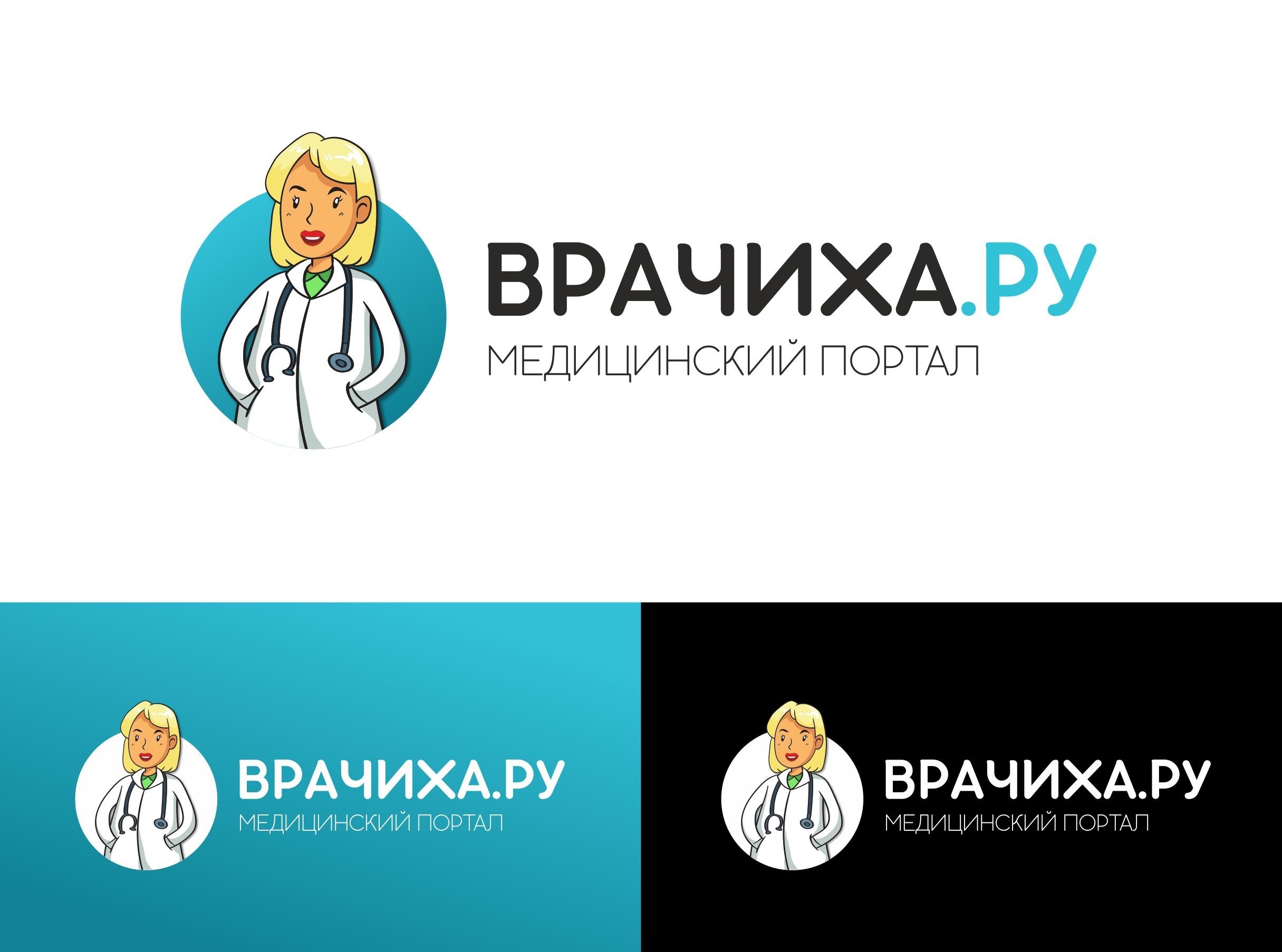 Необходимо разработать логотип для медицинского портала фото f_0175c05c27a4fed2.png