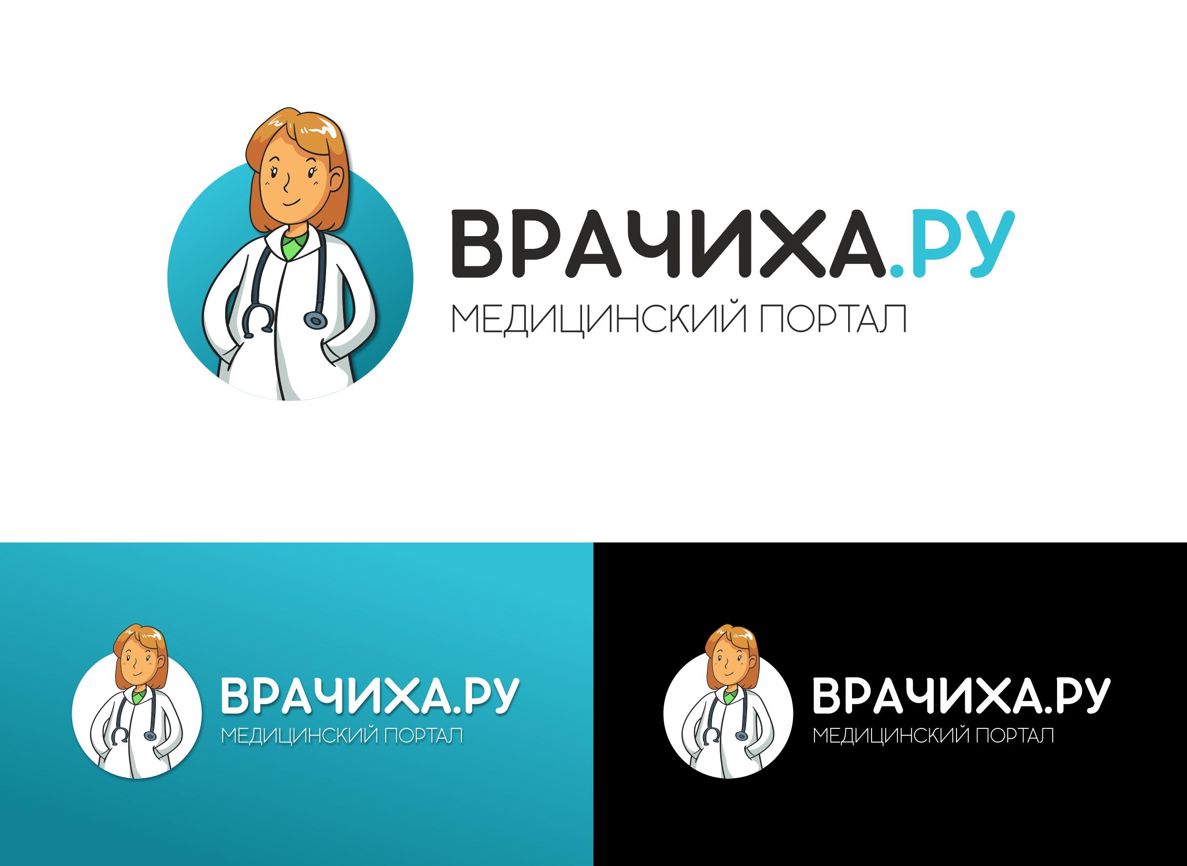 Необходимо разработать логотип для медицинского портала фото f_6645c05bf6b449e6.png