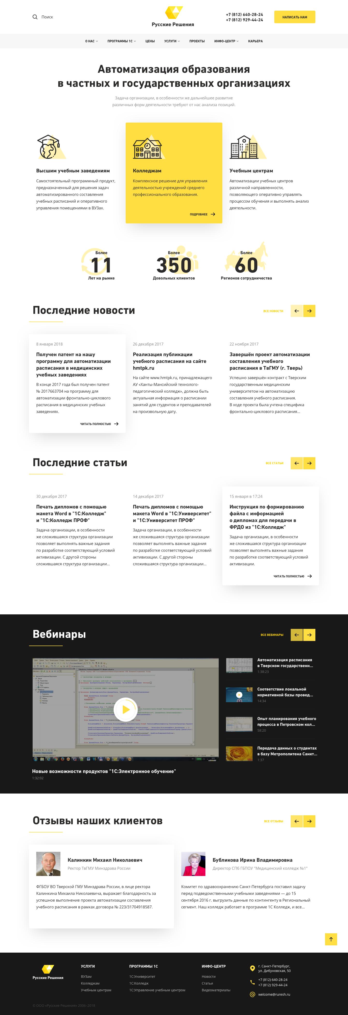 Дизайн главной страницы сайта фото f_4245a60952a81f61.png