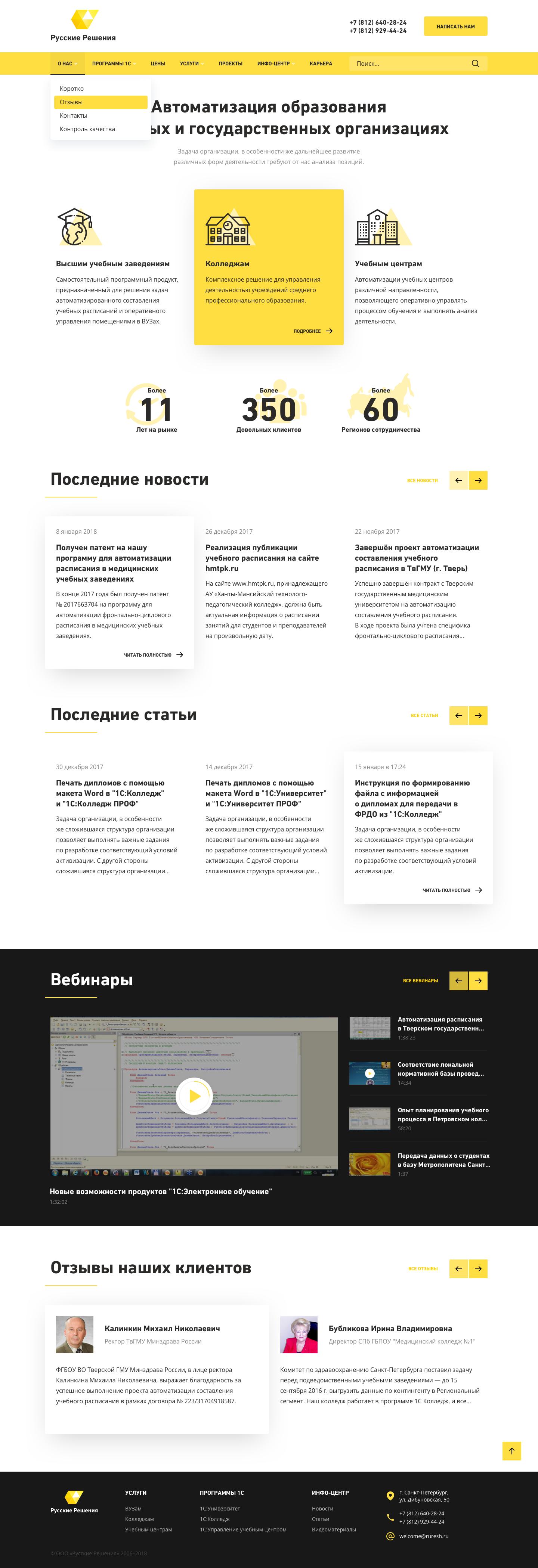 Дизайн главной страницы сайта фото f_7475a60952022839.png