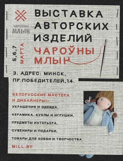 Дизайн-макет афиши выставки ручной работы фото f_8956000161510d7f.jpg