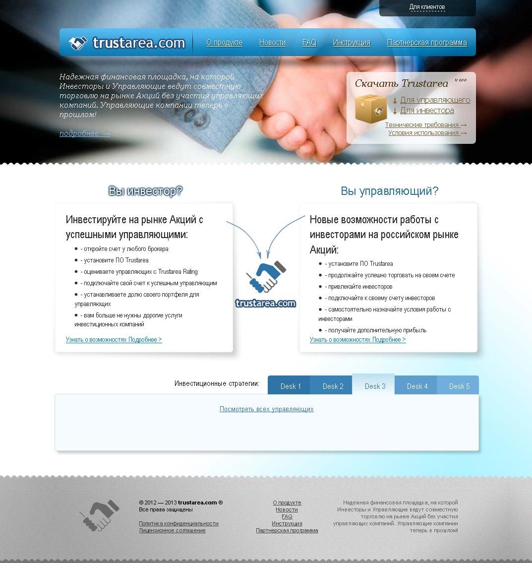 Верстка сайта trustarea.com