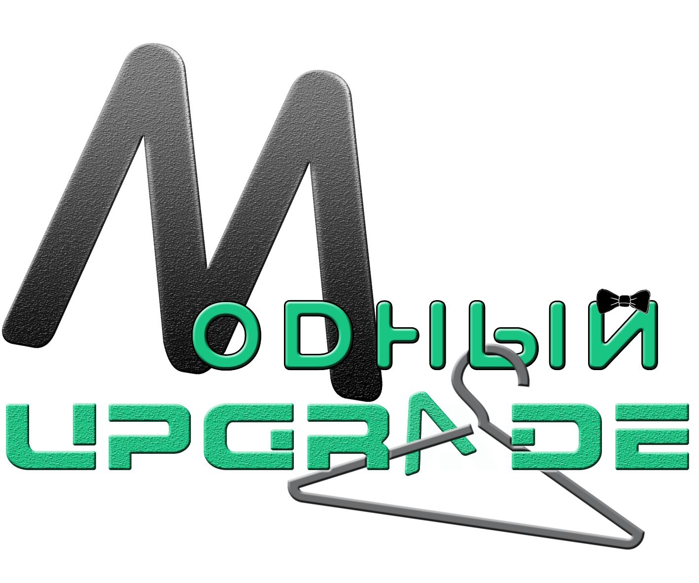 "Логотип интернет магазина ""Модный UPGRADE"" фото f_5155946df6407edd.png"