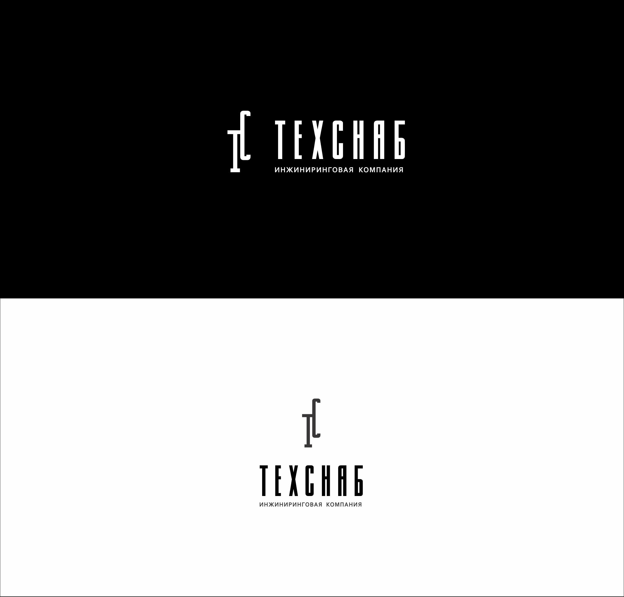 Разработка логотипа и фирм. стиля компании  ТЕХСНАБ фото f_1345b20bf7a47da3.png