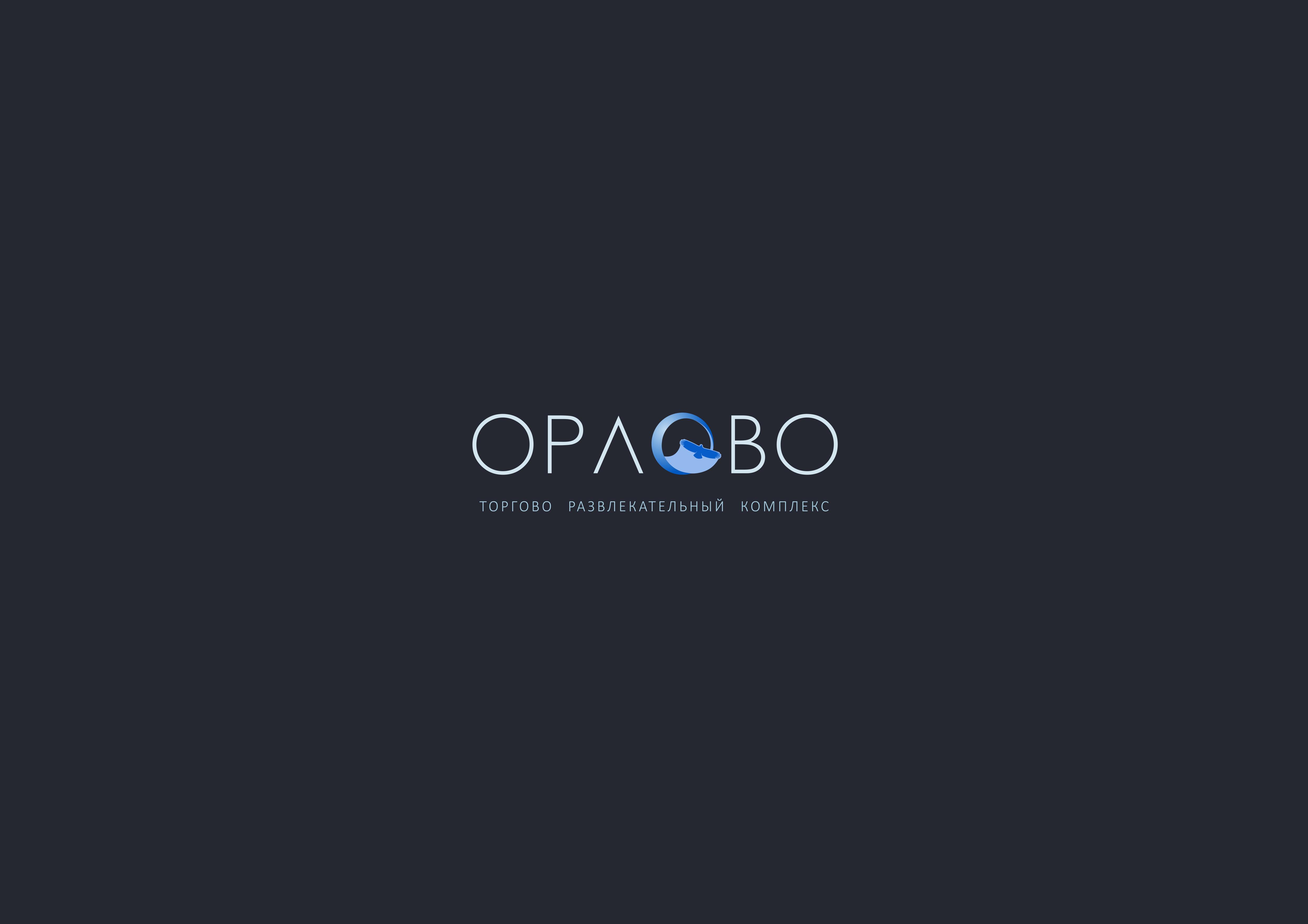 Разработка логотипа для Торгово-развлекательного комплекса фото f_142596e03673bd0d.png
