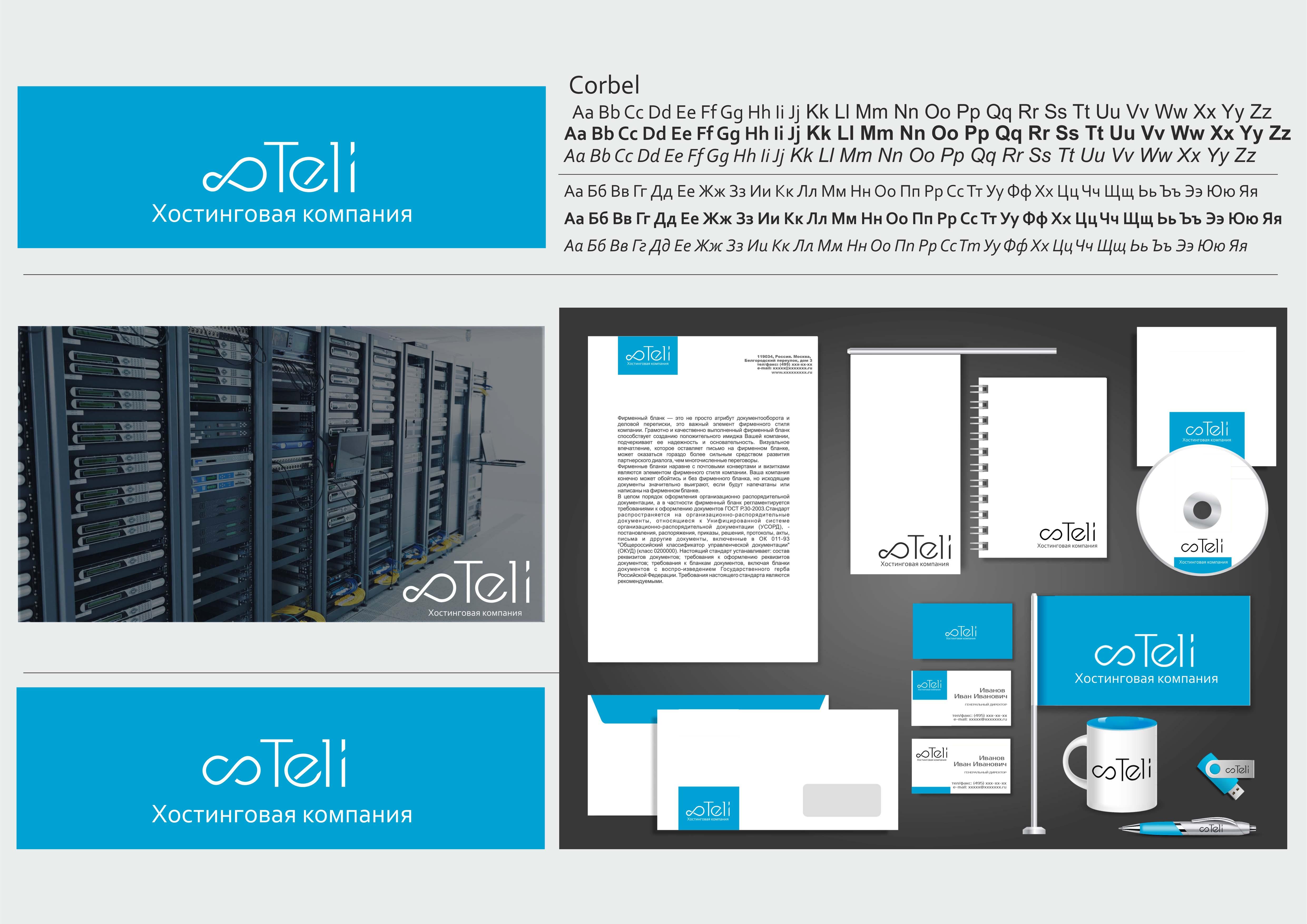 Разработка логотипа и фирменного стиля фото f_14658fb28527f696.jpg