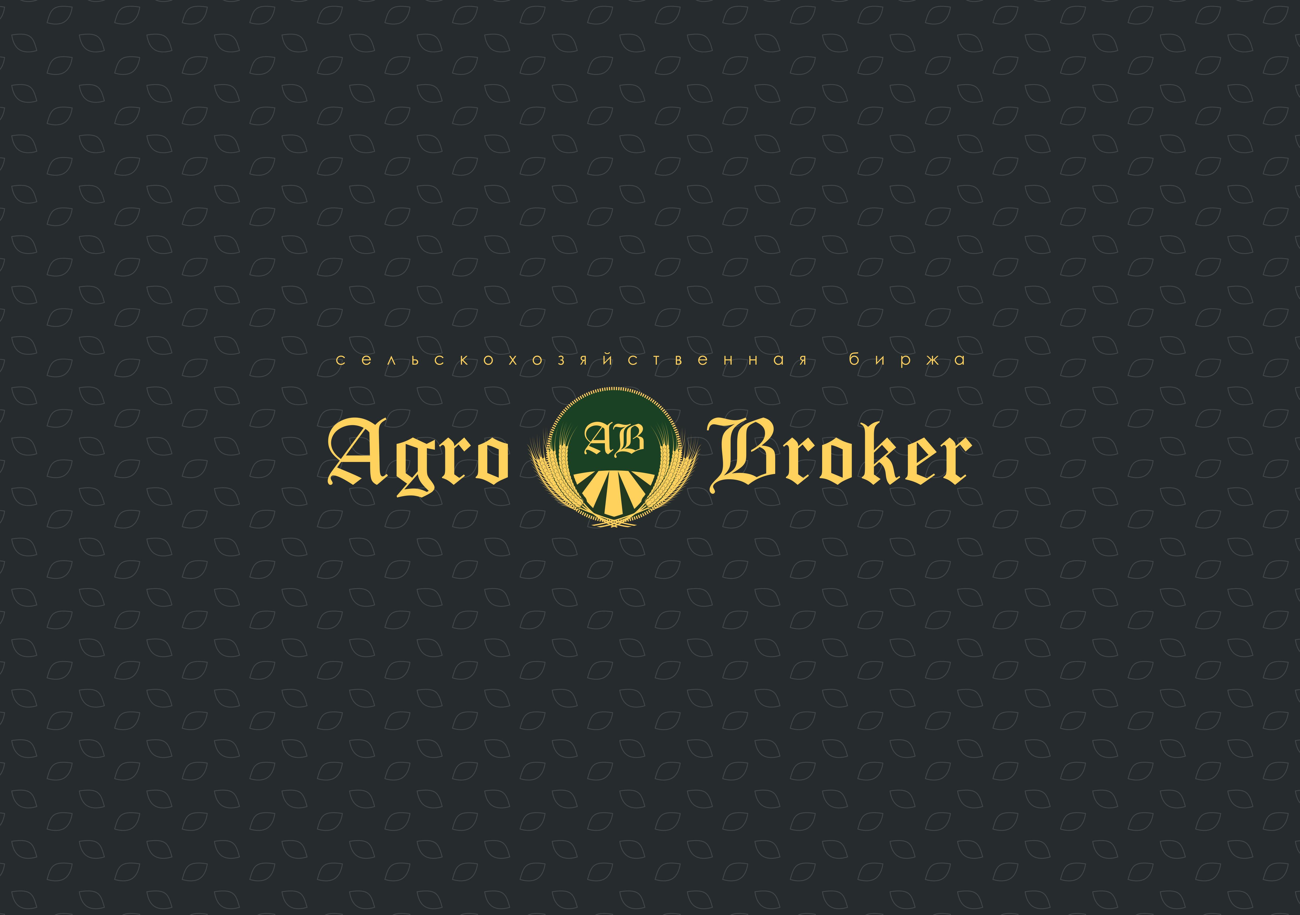 ТЗ на разработку пакета айдентики Agro.Broker фото f_300596dee6a241a3.png