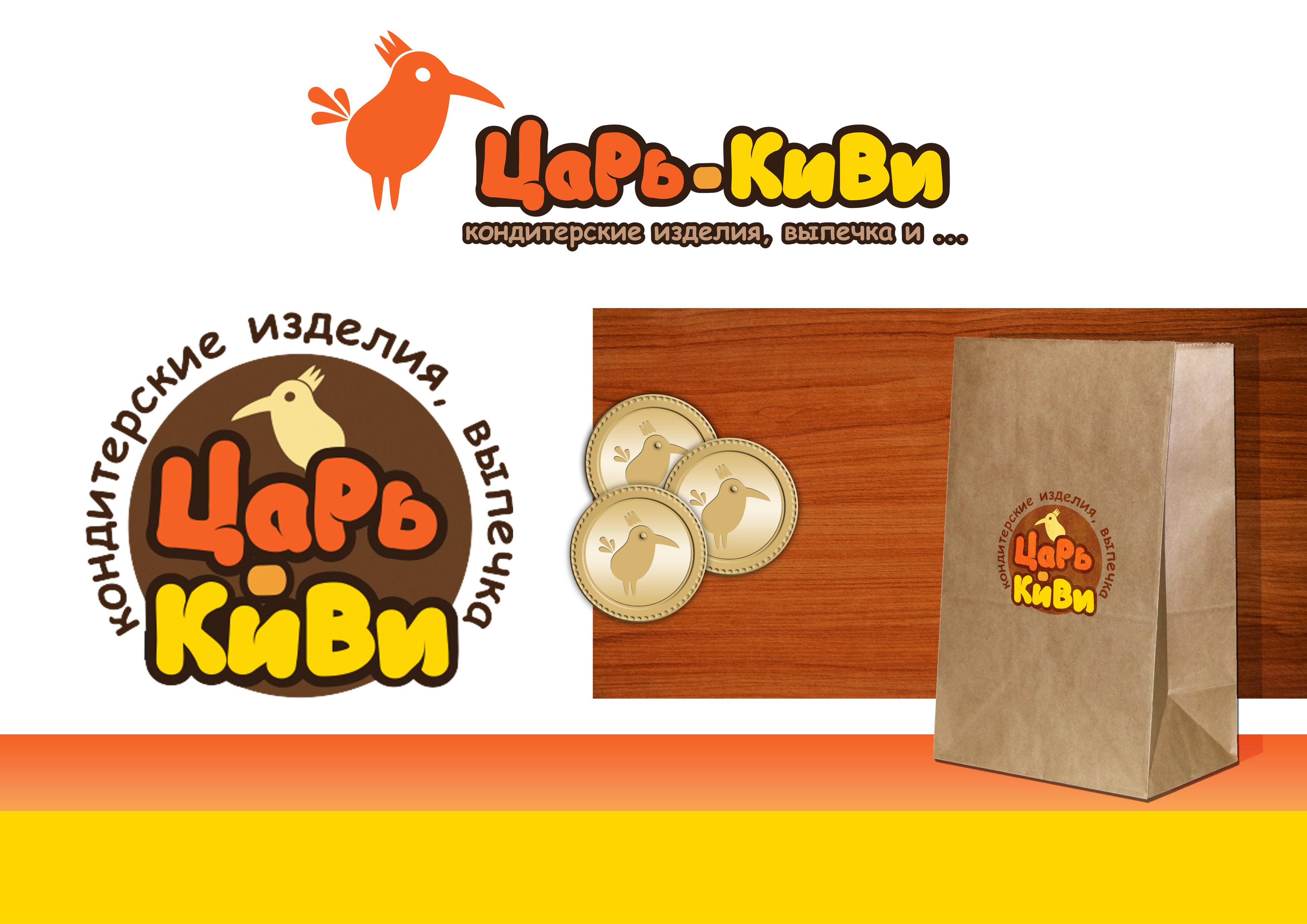 """Доработать дизайн логотипа кафе-кондитерской """"Царь-Киви"""" фото f_3545a03f2405f3a5.jpg"""