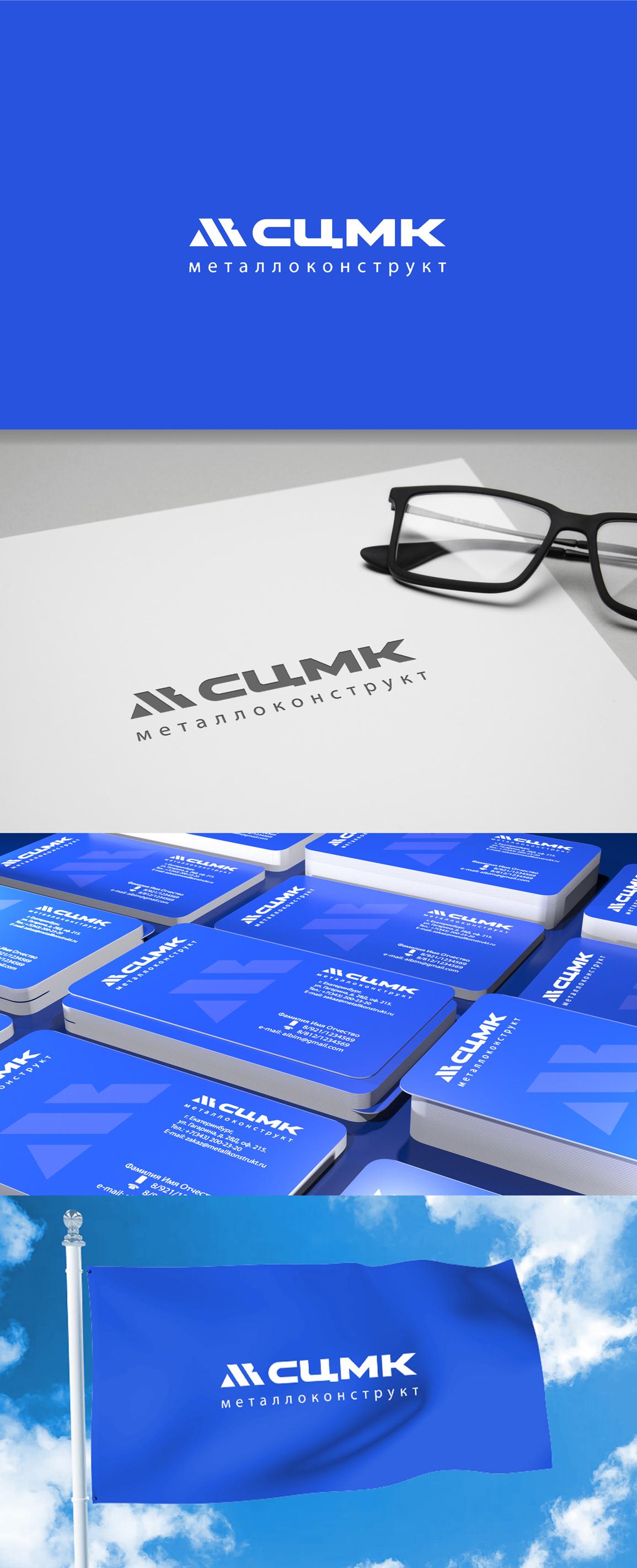 Разработка логотипа и фирменного стиля фото f_4925adf086bc45fe.jpg