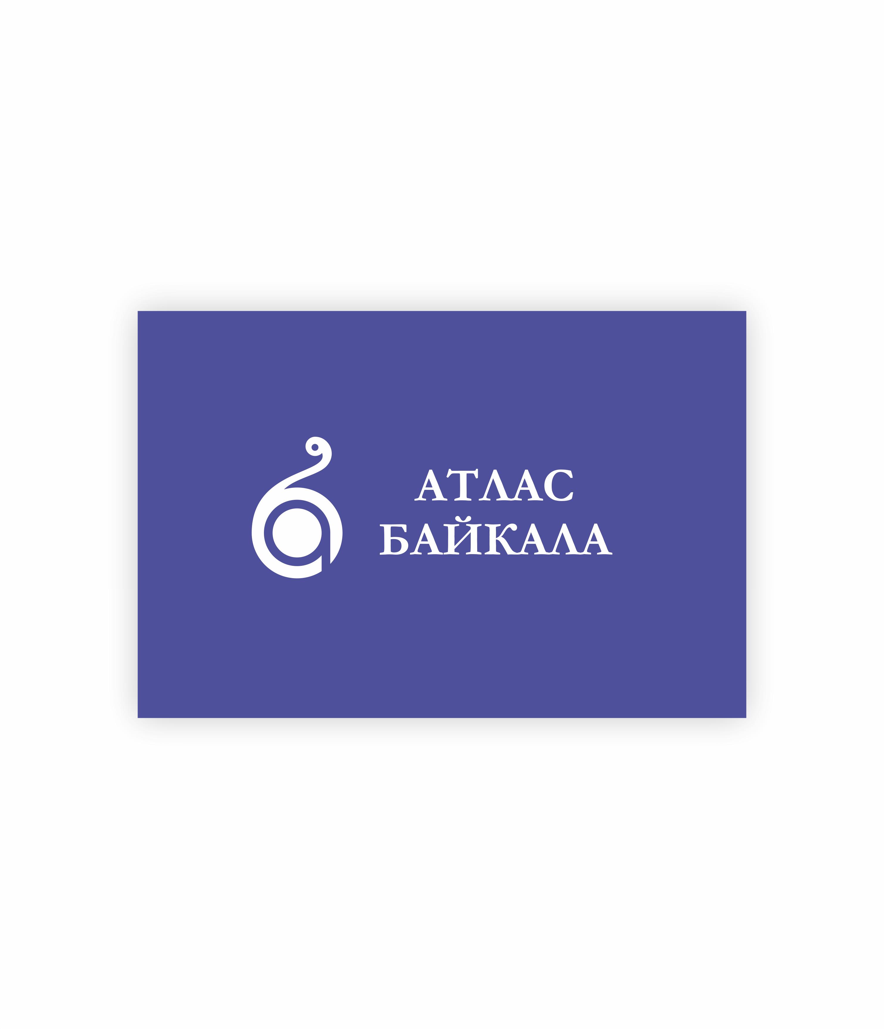 Разработка логотипа Атлас Байкала фото f_6945b0122af8b9e9.png