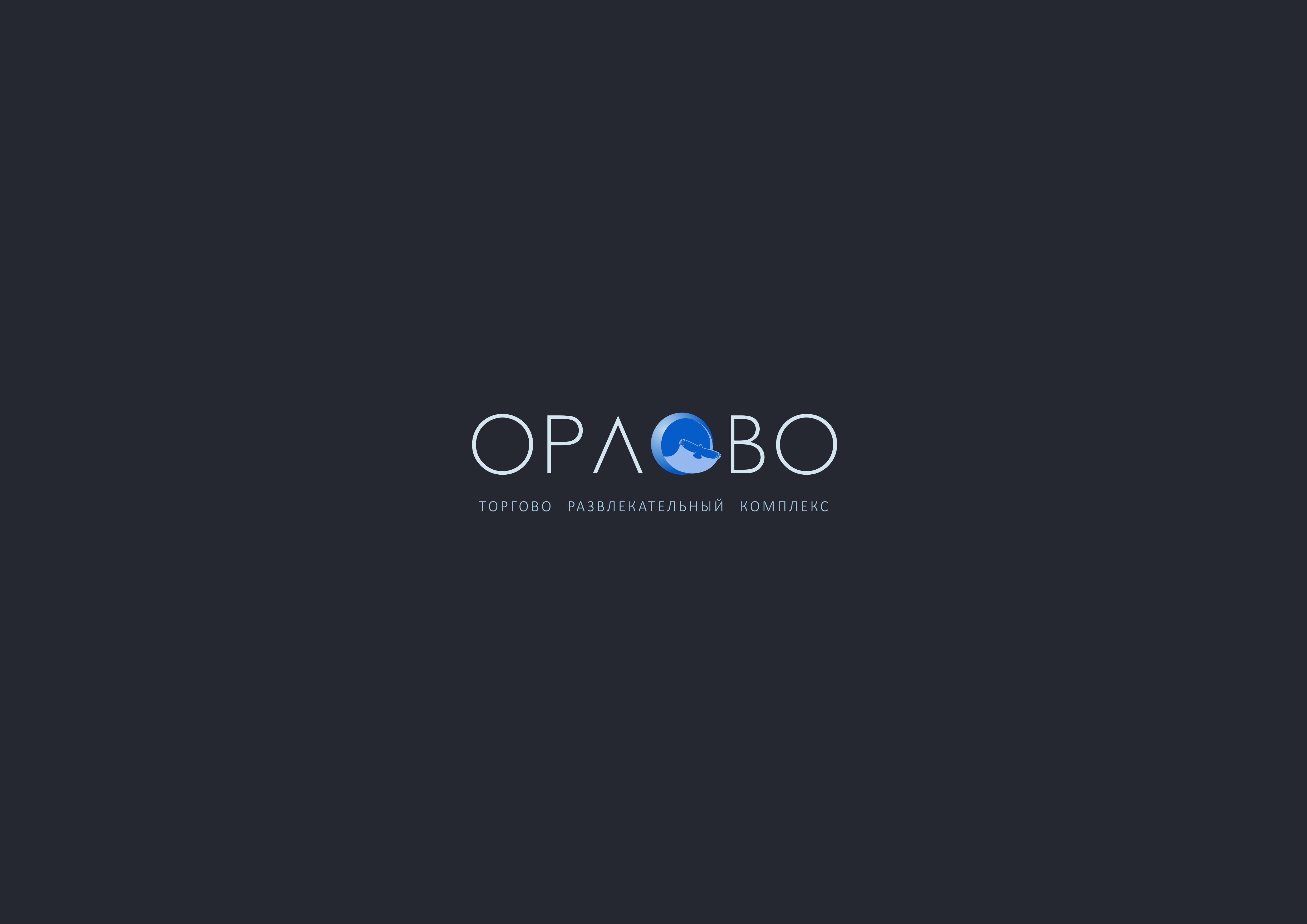 Разработка логотипа для Торгово-развлекательного комплекса фото f_829596e048523204.png