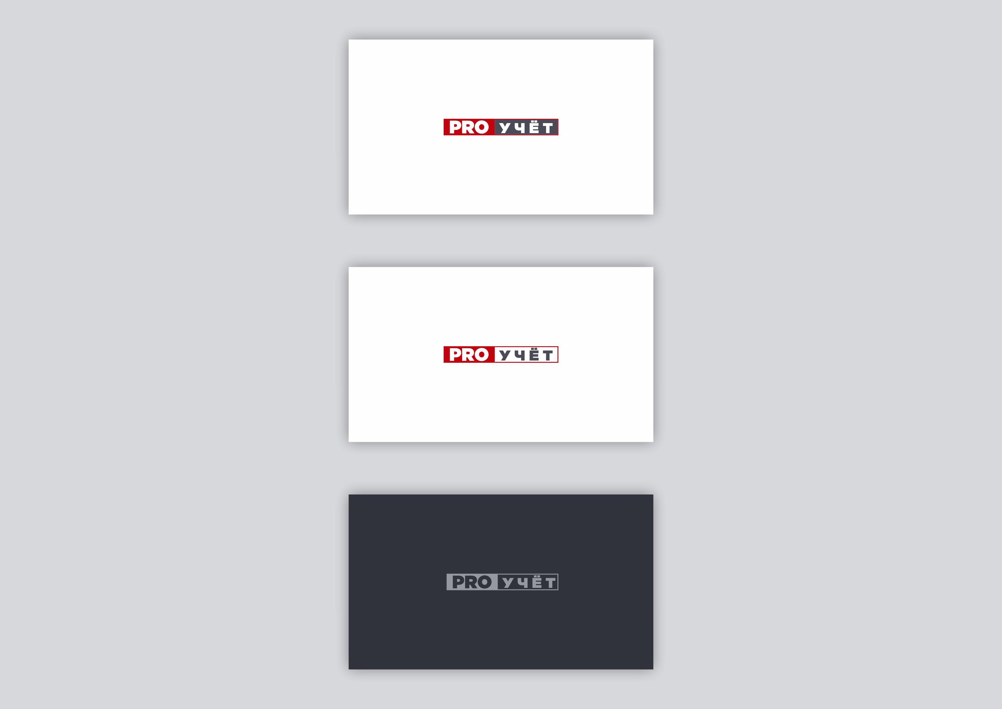 Разработка логотипа с фирменным знаком для Бухгалтерской ком фото f_9165f954d99565c5.png