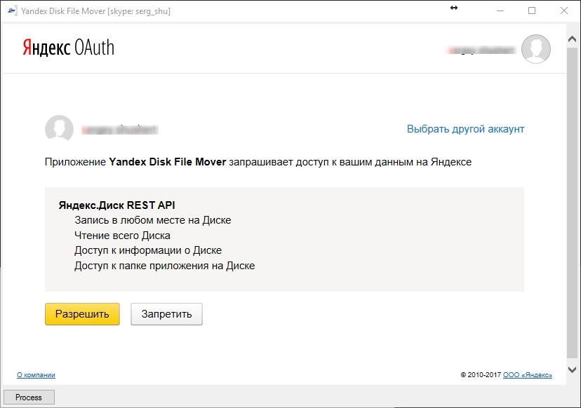 Yandex Disk File Mover