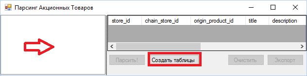 Парсер Акционных сайтов