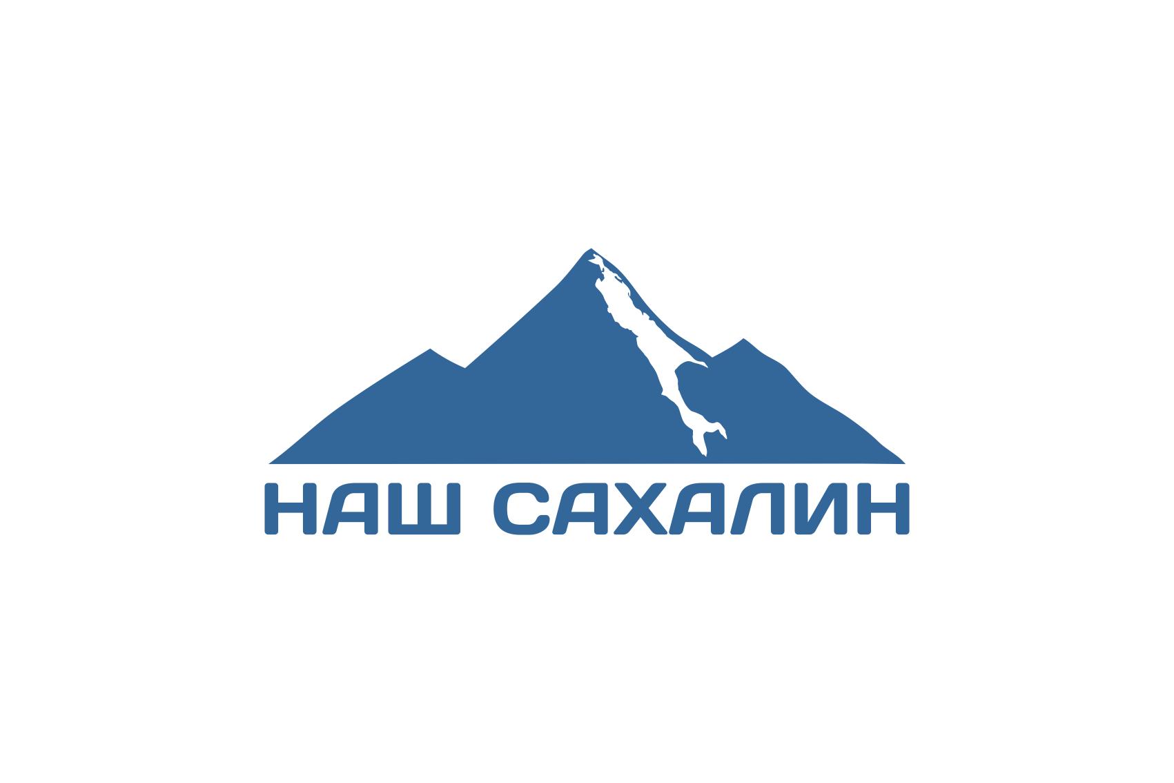 """Логотип для некоммерческой организации """"Наш Сахалин"""" фото f_0635a81b56e770b0.png"""
