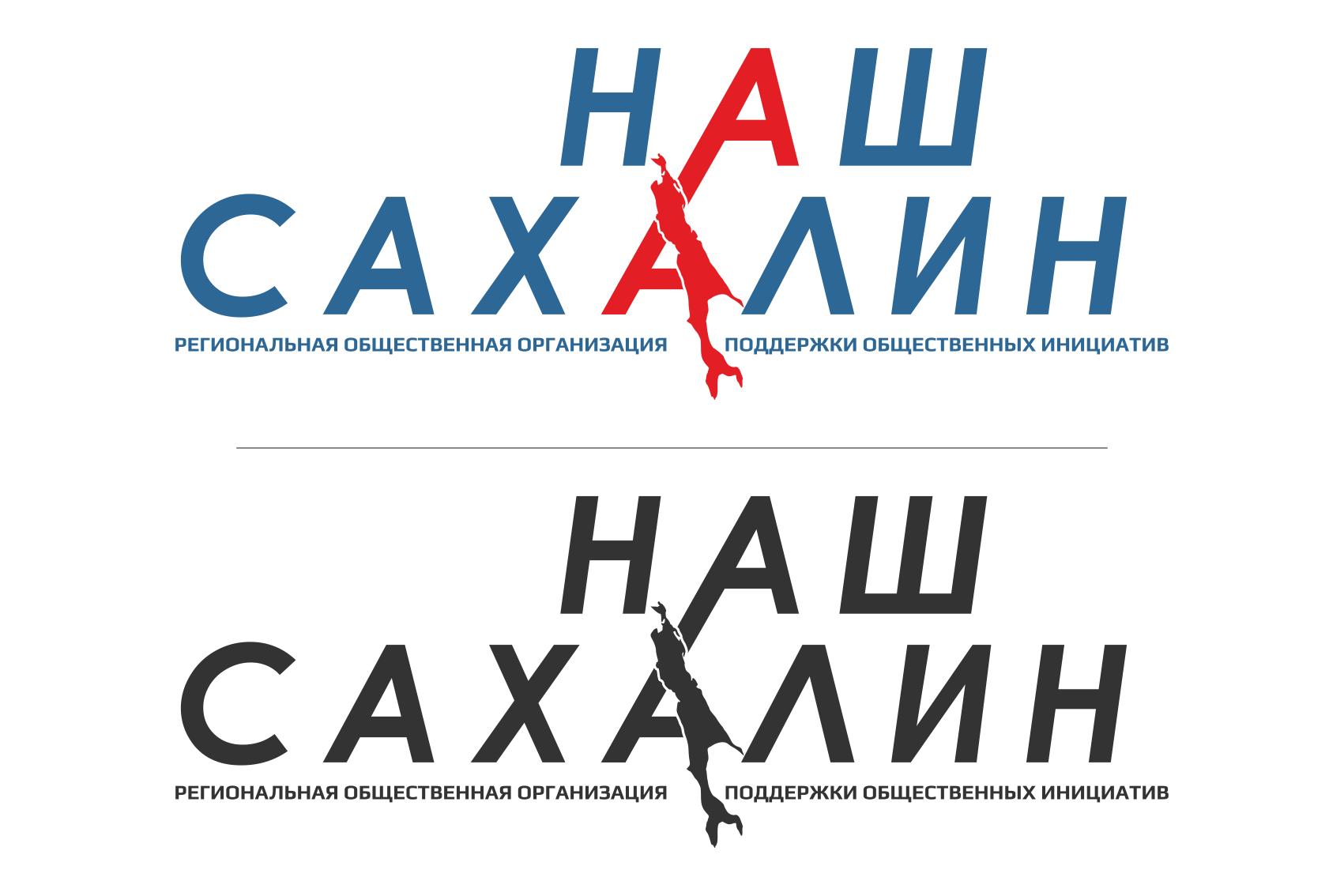 """Логотип для некоммерческой организации """"Наш Сахалин"""" фото f_5695a7c83e2092a7.png"""