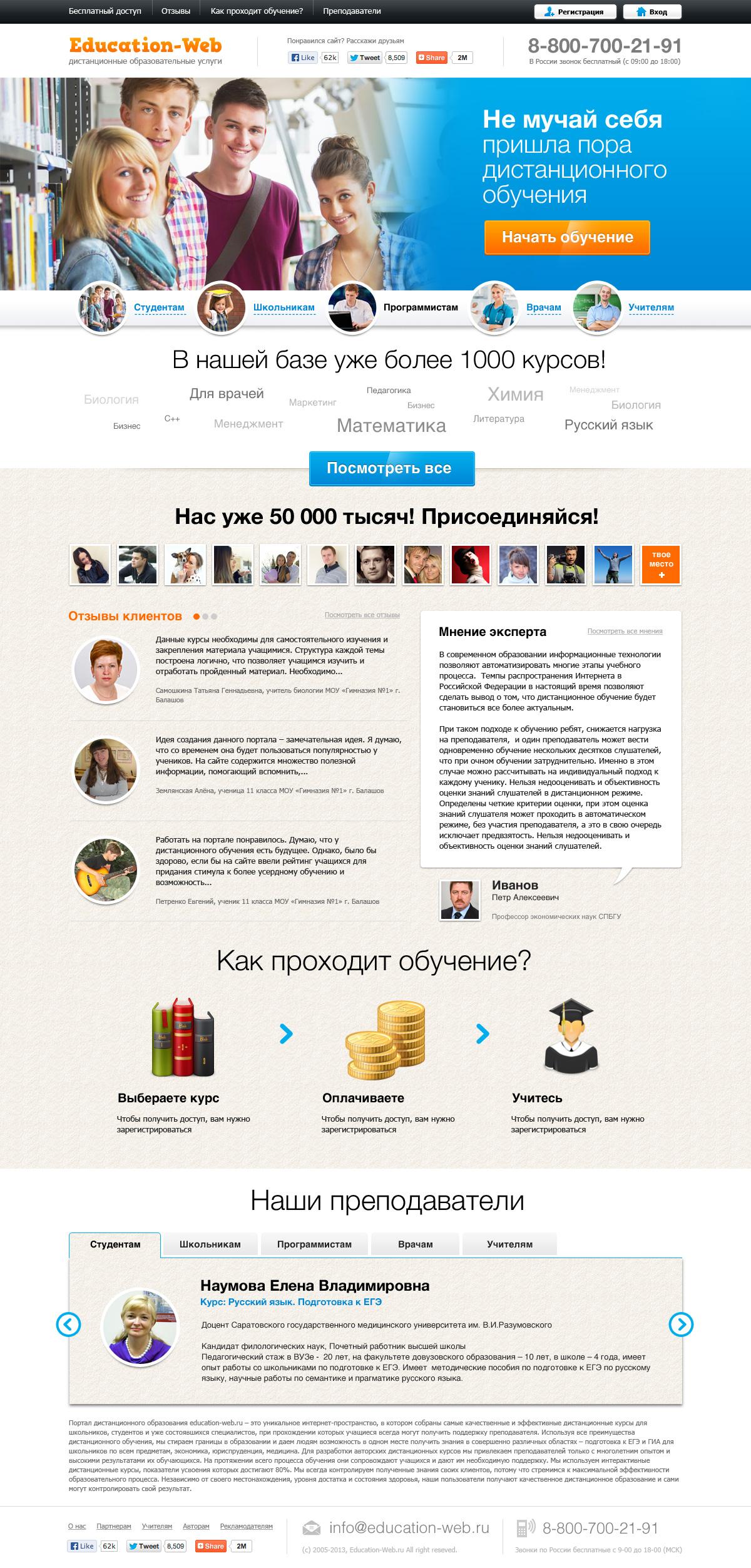 Education-web.ru - online образование