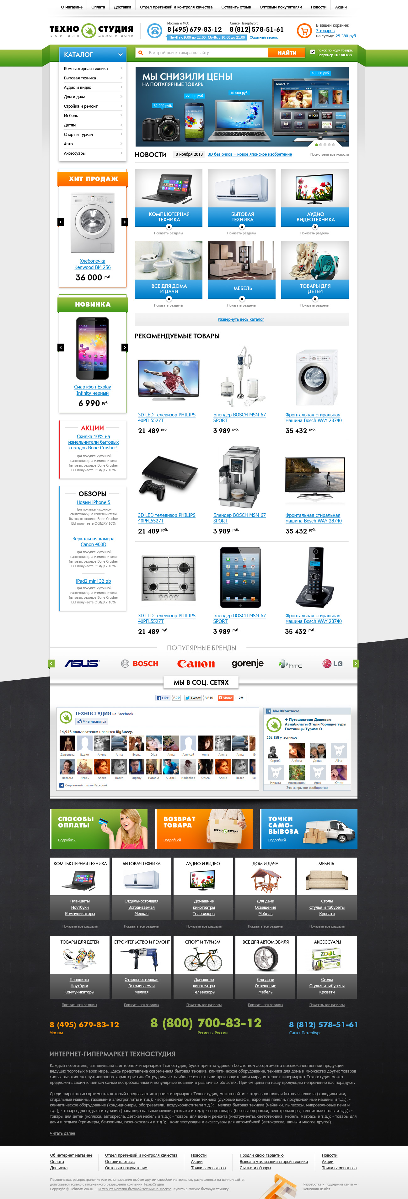 Интернет магазин Техностудия