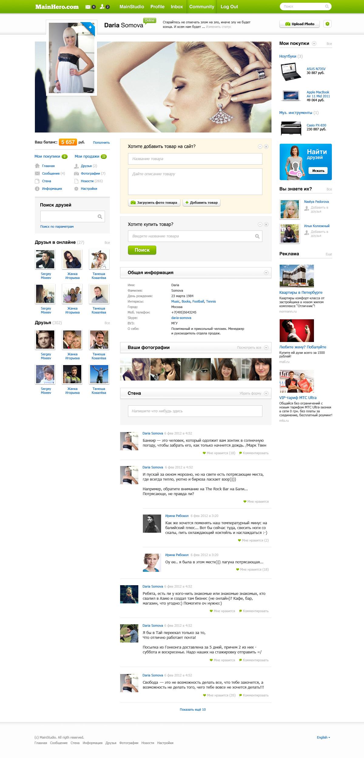 Социальная сеть MainHero
