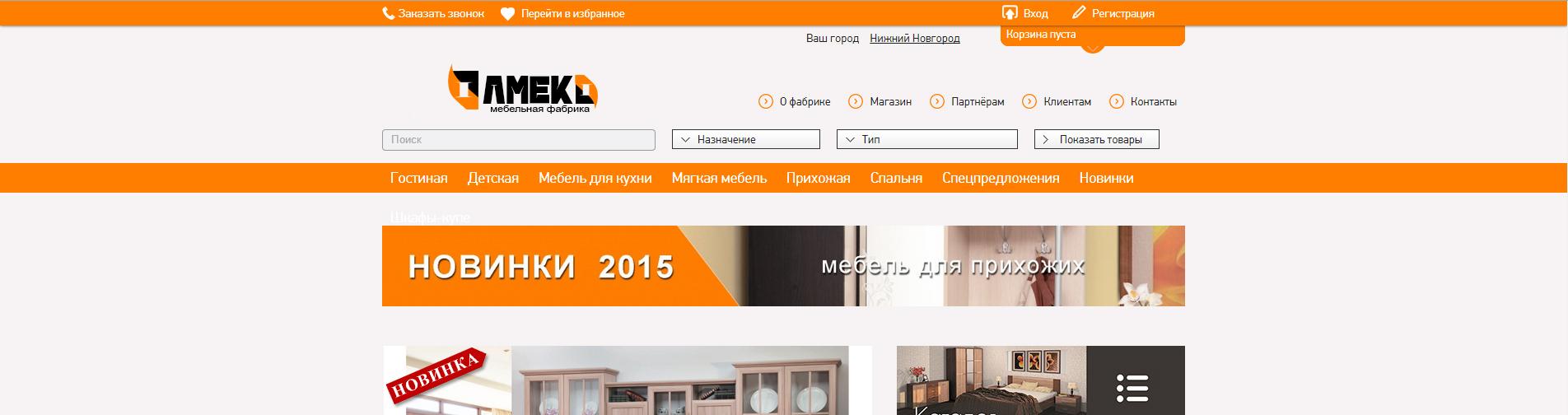 Ребрендинг/Редизайн логотипа Мебельной Фабрики фото f_67354901c366b6d6.jpg