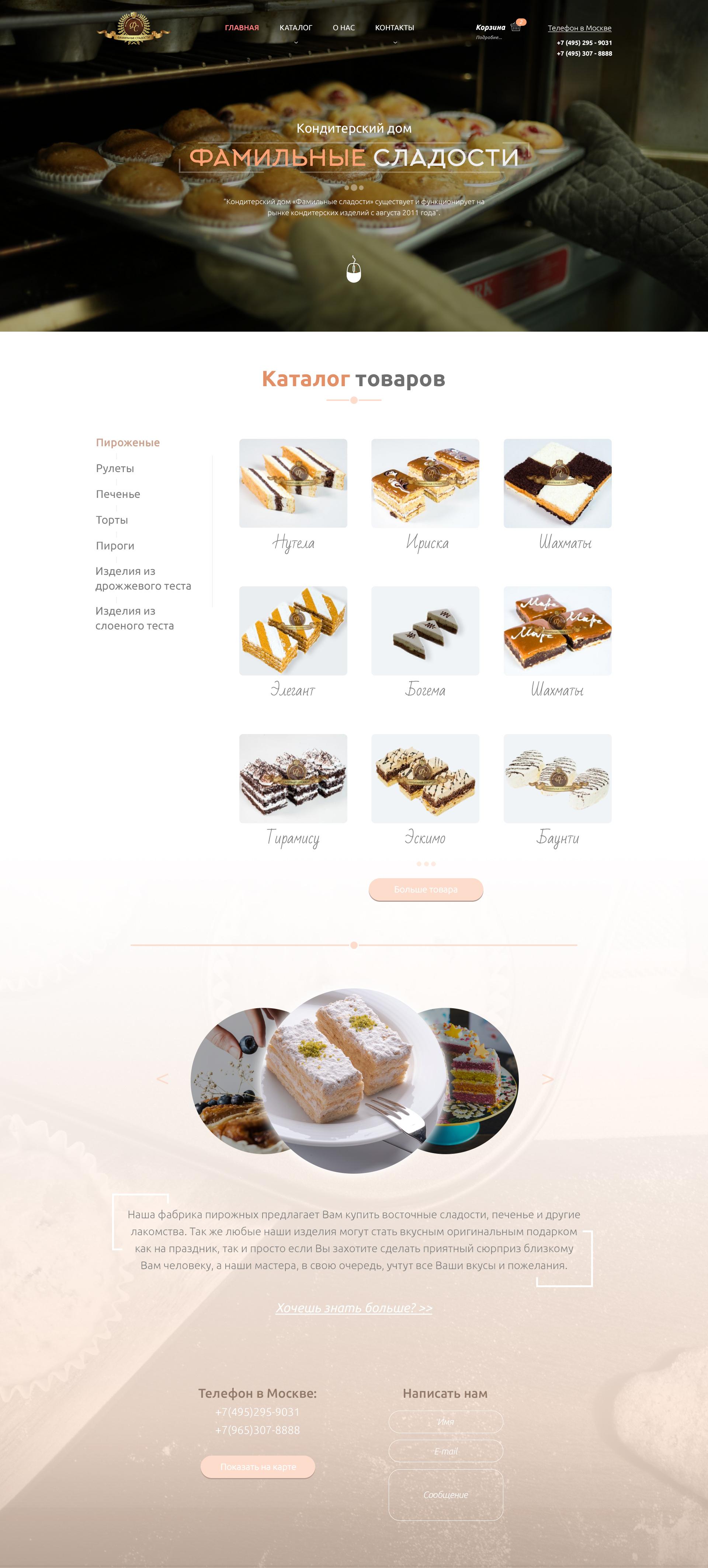 Редизайн главной страницы сайта кондитерского производства фото f_6485aa289f12c315.jpg