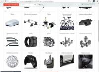 Автоаксессуары для автомобилей (интернет-магазин Autolines.ru)