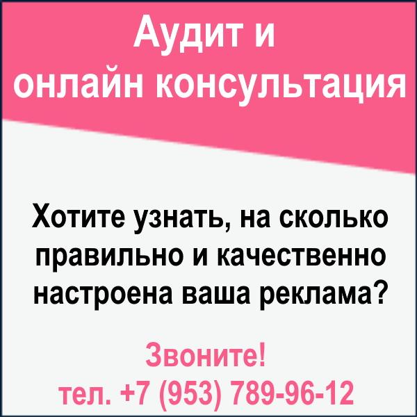 Аудит рекламы в Яндекс-Директ и Гугл-Адс